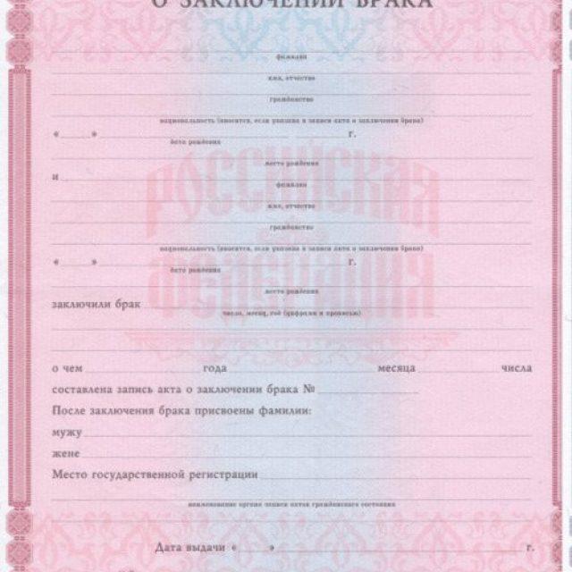 воскликнул Каким образом ребенку присваивается фамилия без заключения брака вокруг