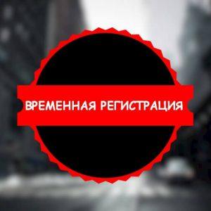 Временная регистрация граждан по месту пребывания: порядок регистрации, перечни документов
