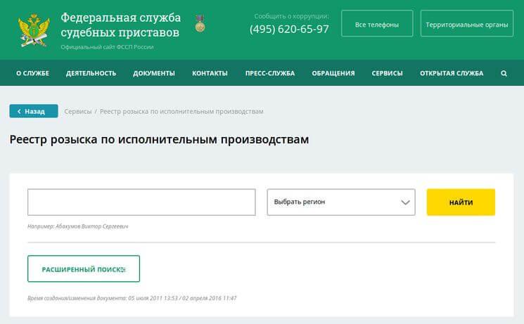 проверка по базе судебных приставов москва дочери: мамы