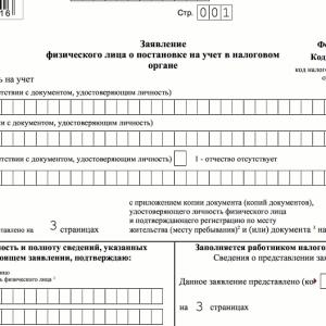 Налоги через интернет | Поиск просроченных налогов по ИНН