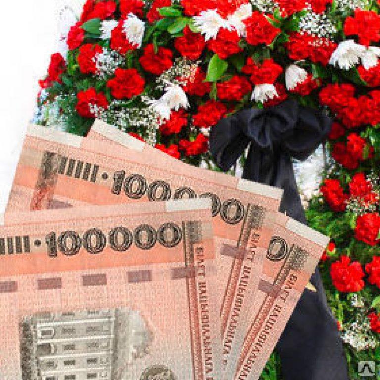 собственное Возмещение расходов по похоронам сбербанк Сирэйнис