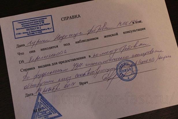 Уральские авиалинии справка для беременных