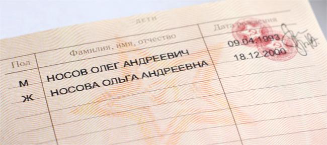 Как вписываются дети в паспорт фото