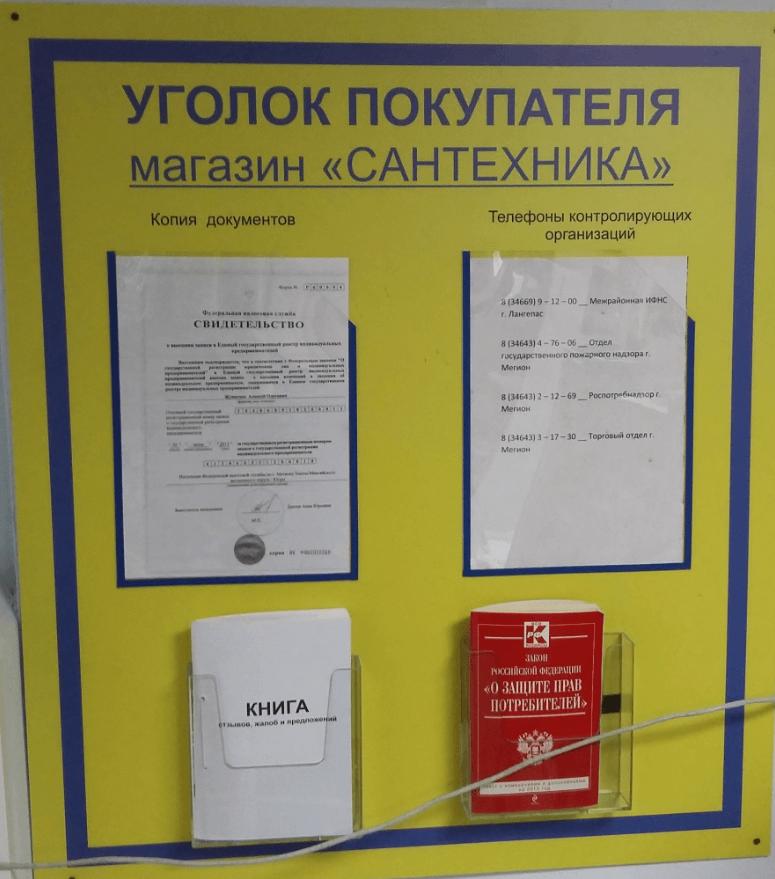 уголок потребителя документы