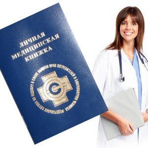 Работа в Яхроме по медицинской книжке