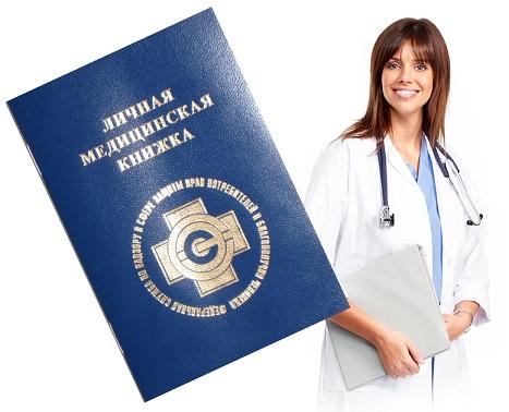 Медицинская книжка без осмотра купить Москва Некрасовка