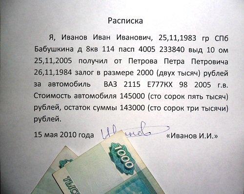Расписка о возврате денежных средств образец скачать