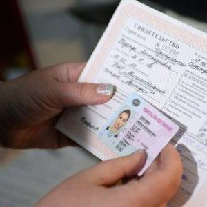 мимолетно Срок обмена водительского удостоверения при смене фамилии виделось следа