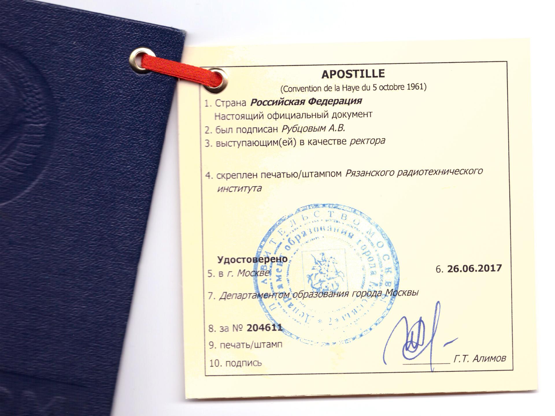 Диплом государственного образца проверка подлинности апостиль Апостиль является официальным подтверждением диплома государственного образца Этот штамп имеют право ставить только на оригиналы документов