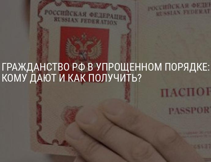 гражданство рф юридическая консультация
