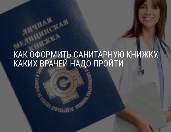 Каких врачей нужно пройти для санитарной книжки украина
