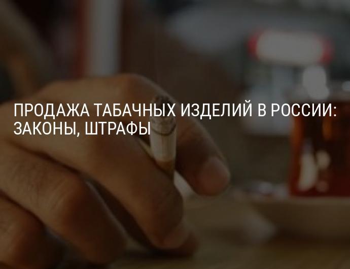 Законы о продаже табачных изделиях в россии онлайн сигареты купить в