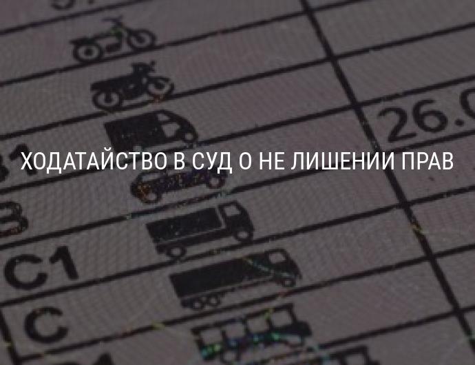 консультации юриста по лишении водительских прав