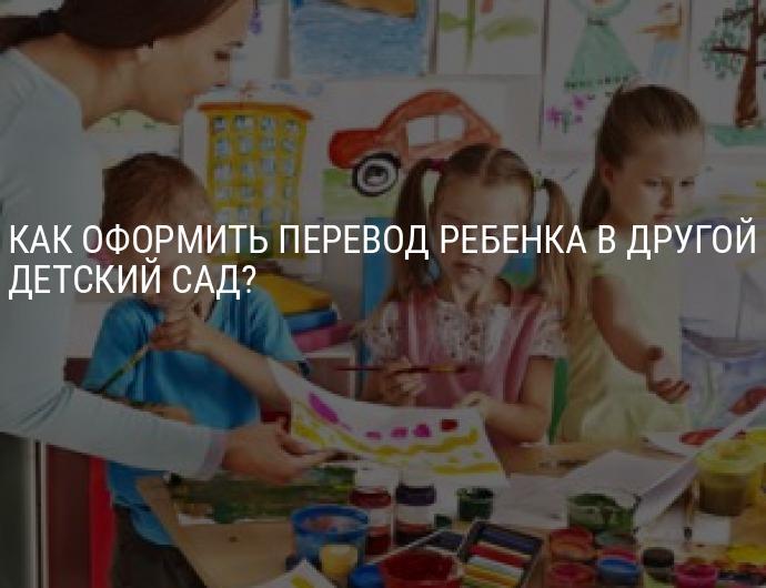 Написать заявление в детский сад на перевод