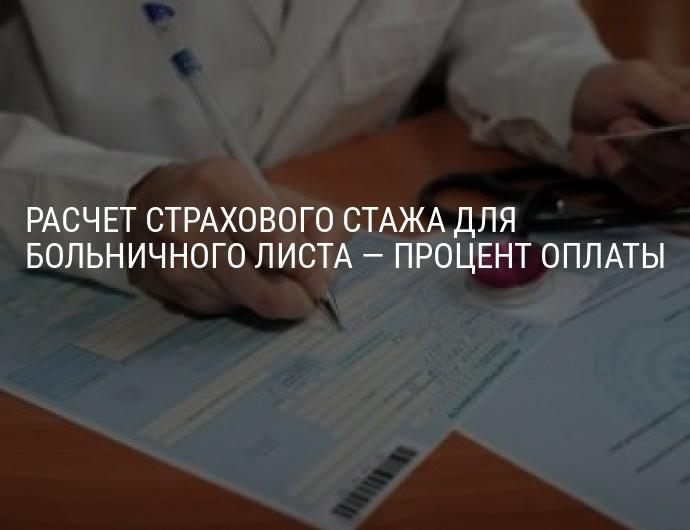 консультация юриста по больничным листам