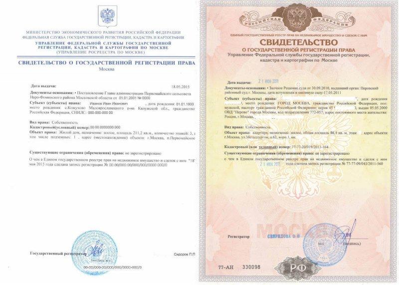 Изображение - Проверить свидетельство на право собственности Svidetelstvo-o-prave-sobstvennosti-1_800x573