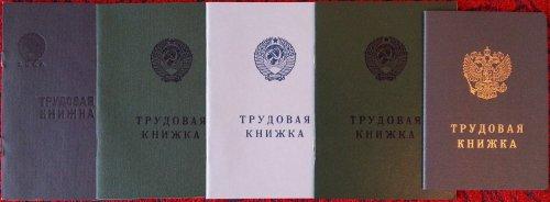 cropped-trudovaya knigka