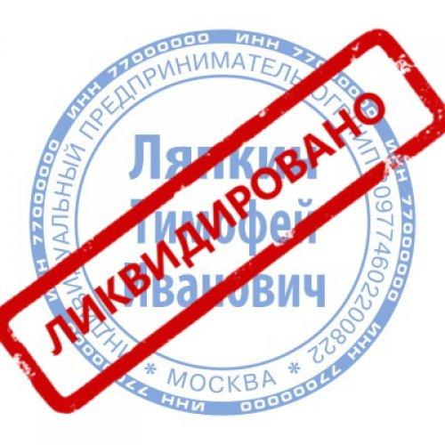 Права работника при ликвидации предприятия в россии