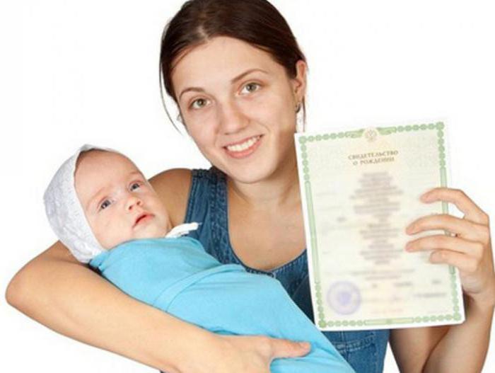Как получить дубликат свидетельства о рождении ребенка
