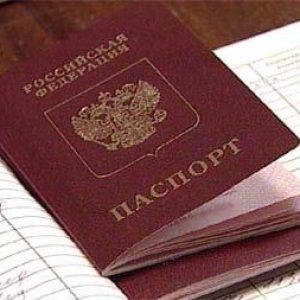 Изображение - Необходимость замены сертификата при изменении фамилии pasport-300x300