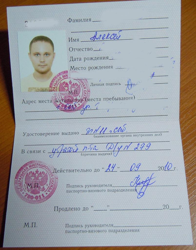 В какие сроки выдают временное удостоверение личности