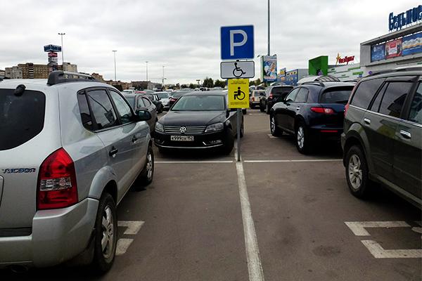 Оспорить штраф парковка инвалидов 3 группы
